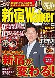 新宿Walker 61806-21 (ウォーカームック)