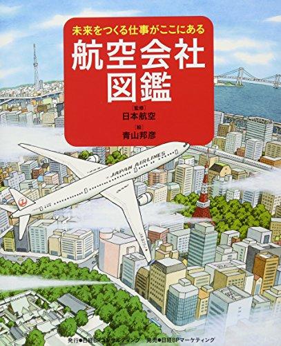 未来をつくる仕事がここにある 航空会社図鑑の詳細を見る