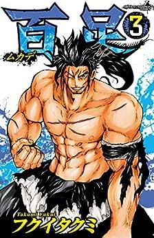 [フクイタクミ]の百足-ムカデ- 3 (少年チャンピオン・コミックス)