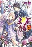 死神姫の再婚8 -飛べない翼の聖女- (ビーズログ文庫)