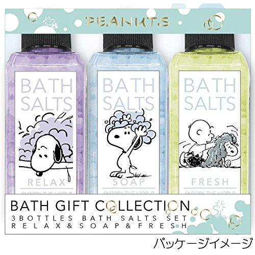 【スヌーピー】バスソルト3本セット(BEAGLE BATH)[045345]