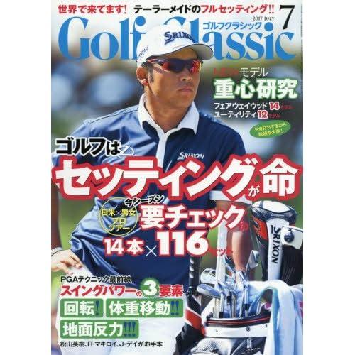 GOLF Classic 2017年 07 月号 [雑誌]