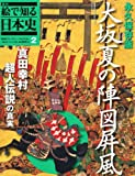 週刊 絵で知る日本史 2号 大坂夏の陣図屏風の画像