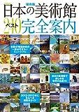 日本の美術館ベスト240 完全案内 (ぴあMOOK)