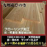 九州産:桧羽目板(節)木材 壁板|本実1900* 90*9.5:サンダー仕上/40枚:2坪(フローリング加工)