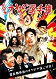 全日本オヤジ選手権[DVD]