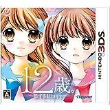 12歳。~恋するDiary~ - 3DS