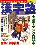 漢字塾 2009年 01月号 [雑誌]