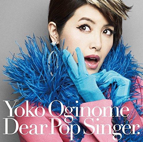 荻野目洋子、デビュー30周年記念アルバム「ディア・ポップシンガー」