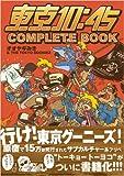 東京10:45COMPLETE BOOK (冒険文庫)