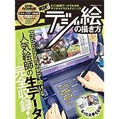 実践!デジ絵の描き方 DVD収録メイキングデータでわかるイラストテクニック集 (100%ムックシリーズ)