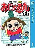 おじゃる丸 1 (ジャンプコミックスDIGITAL)