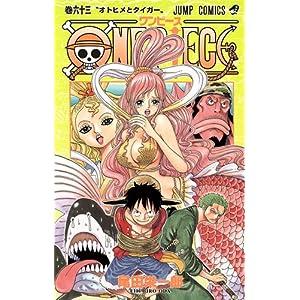 ONE PIECE 63 (ジャンプコミックス)