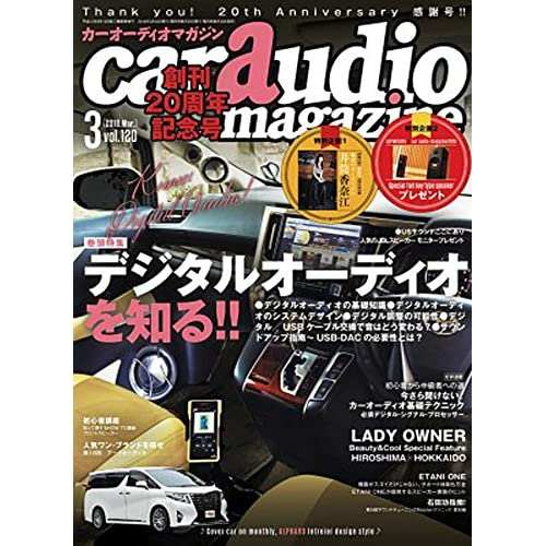 car audio magazine2018年3月号[雑誌] (カーオーディオマガジン)