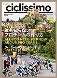 ciclissimo(チクリッシモ)No.60 2019年8月号