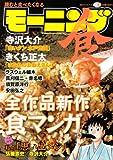 モーニング食 No.2 (講談社MOOK)