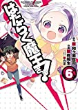 はたらく魔王さま! (6) (電撃コミックス)
