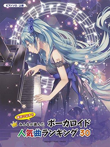 ピアノソロ 上級 弾きこなす! みんなが選んだ ボーカロイド人気曲ランキング30 ~ブリキノダンス~