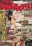 レディース ショート 魅惑のショートミステリーSP 2015春号 2015年 05 月号 [雑誌]: 15の愛情物語スペシャル 増刊