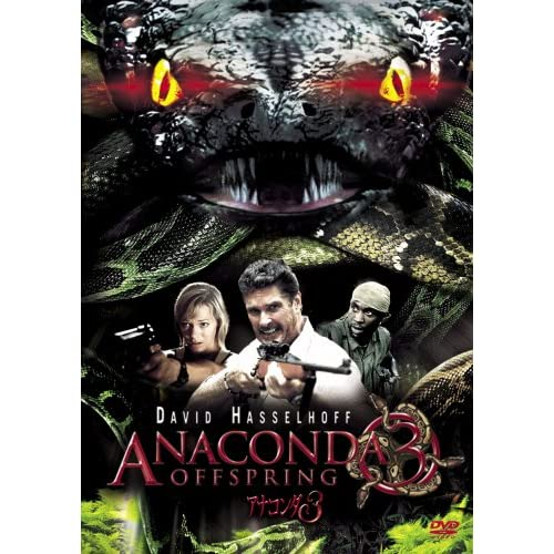 アナコンダ3