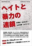 ヘイトと暴力の連鎖-反原連-SEALDs-しばき隊-カウンター (紙の爆弾2016年7月号増刊) [雑誌]
