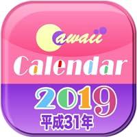 「見える化」Cawaii カレンダー(平成31年) ペタペタ 無料!
