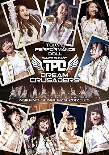 """東京パフォーマンスドール ダンスサミット""""DREAM CRUSADERS""""~最高の奇跡を、最強のファミリーとともに!~ at 中野サンプラザ 2017.3.26 [DVD]"""