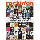 rockin'on (ロッキング・オン) 2015年 01月号 [雑誌]