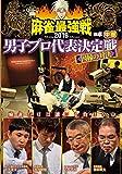 麻雀最強戦2016男子プロ代表決定戦 因縁の対決 中巻[DVD]