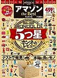 アマゾン the Best (100%ムックシリーズ)