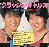 クラッシュ・ギャルズ—ライオネス飛鳥&長与千種 (女子プロレス・パーソナル・シリーズ (1))