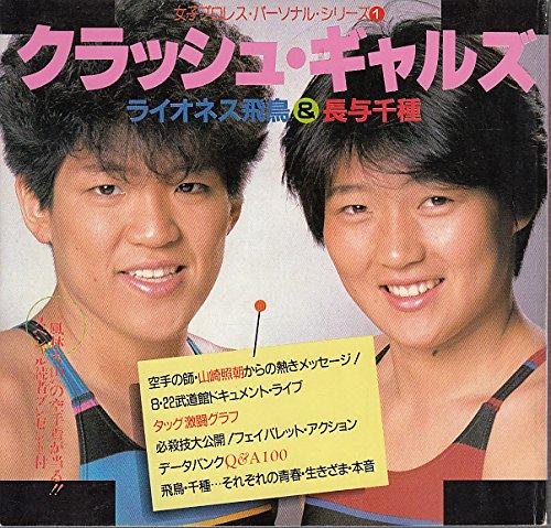 クラッシュ・ギャルズ―ライオネス飛鳥&長与千種 (女子プロレス・パーソナル・シリーズ (1))