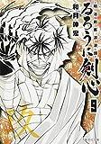 るろうに剣心 9―明治剣客浪漫譚 (集英社文庫 わ 14-11)