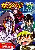 金色のガッシュベル!! Level-2 13 [DVD]