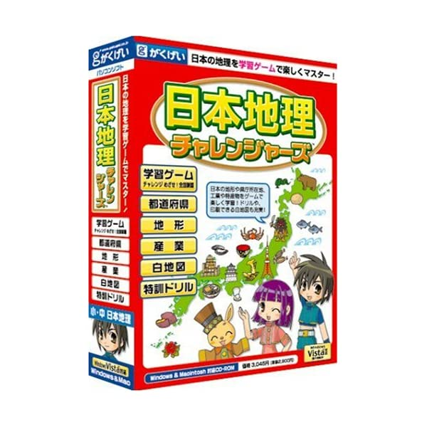 日本地理チャレンジャーズの商品画像