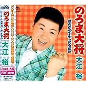 のろま大将(DVD付)