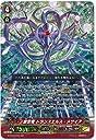 カードファイトヴァンガードG / ファイターズコレクション2016 / G-FC03 / 004 創世竜 トランスエルス メサイア GR