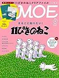 MOE (モエ) 2018年3月号[雑誌] (11ぴきのねこ/豪華ふろく 11ぴきのねこのクリアファイル) 画像