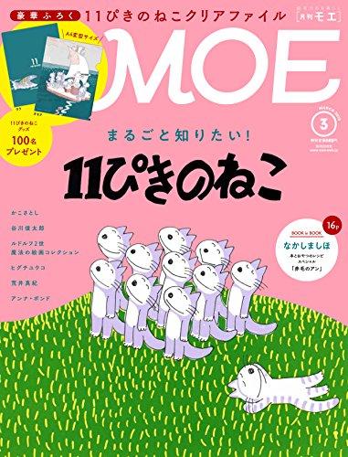 MOE (モエ) 2018年3月号[雑誌] (11ぴきのねこ/豪華ふろく 11ぴきのねこのクリアファイル)の詳細を見る