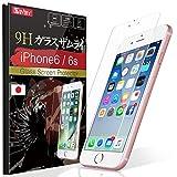 【超薄 0.13mm】 iPhone6s ガラスフィルム iPhone6 フィルム 目立たない 直角90度に曲げても割れない [ 日本製 ] [ 落としても割れない..