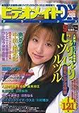 ビデオメイトDX 2000年09月号