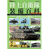陸上自衛隊装備百科2016-2018 (JGround特選ムック)