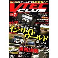 VTEC CLUB Vol.7 (DVDホットバージョン増刊)