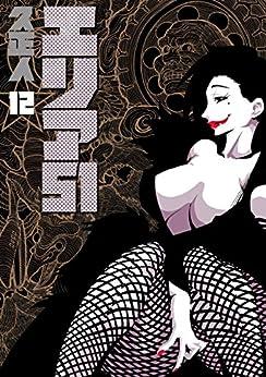 [久正人]のエリア51 12巻 (バンチコミックス)