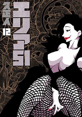 エリア51 12巻 (バンチコミックス)