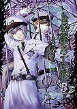 鳥籠学級 5巻 (デジタル版Gファンタジーコミックス)