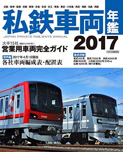 私鉄車両年鑑2017 (イカロス・ムック)