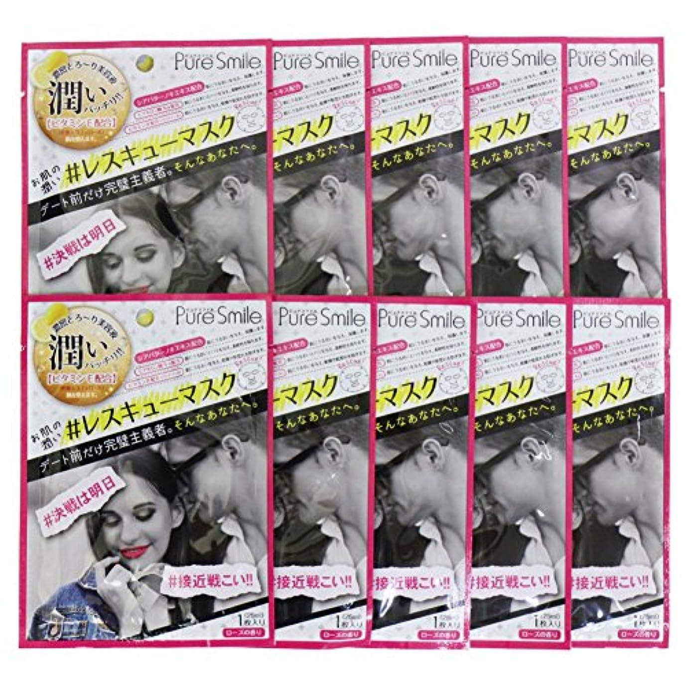 辞任するガス威するPure Smile ピュアスマイル RCSエッセンスマスク ローズ 10枚セット