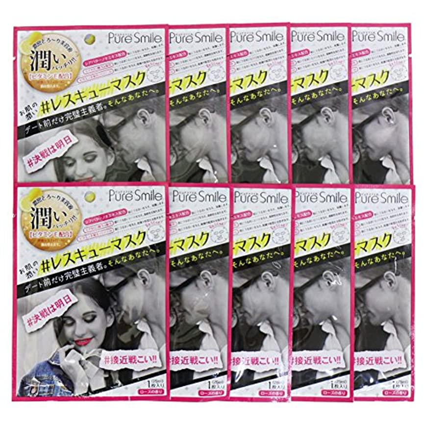 差別針大使館Pure Smile ピュアスマイル RCSエッセンスマスク ローズ 10枚セット