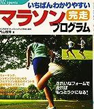 いちばんわかりやすいマラソン完走プログラム (012 sports)